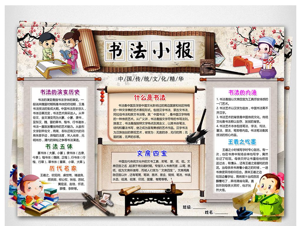 word/ps书法小报中国书法手抄报国学经典中国风传统文化翰墨电子小报
