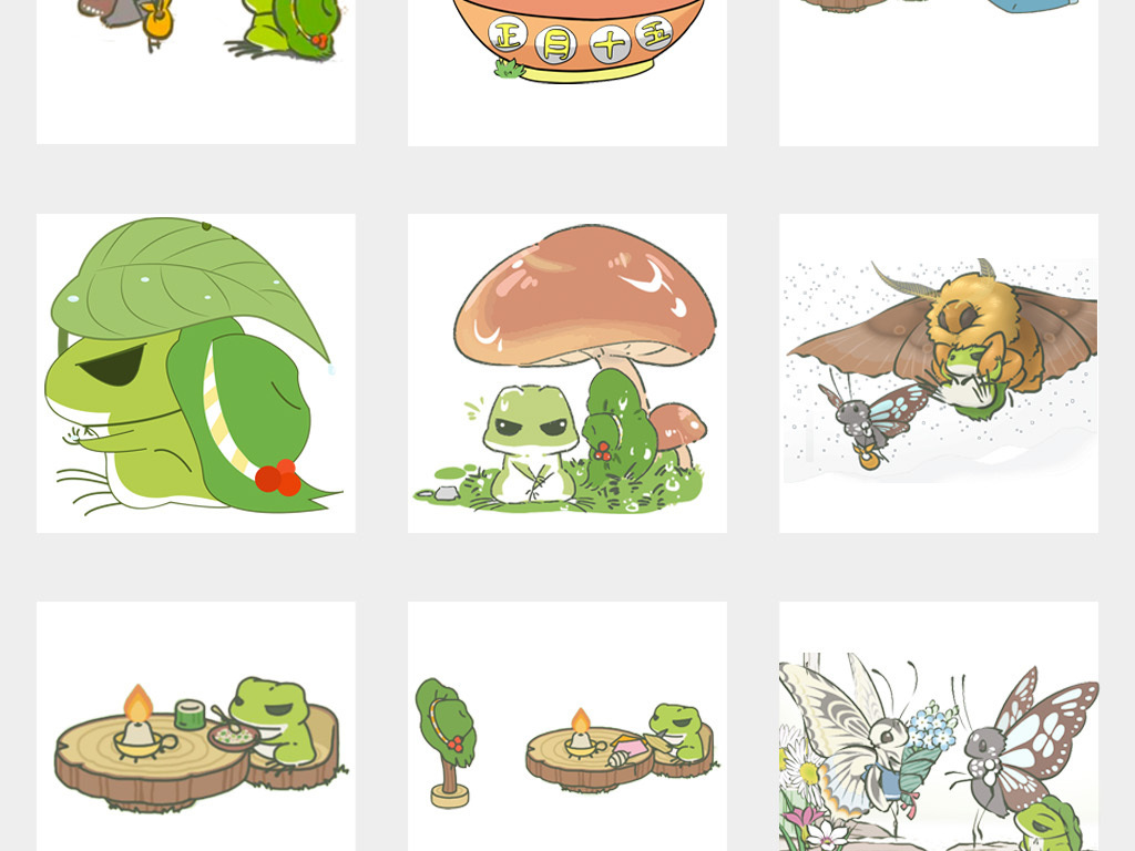 卡通手绘旅行青蛙旅行的青蛙游戏海报png免扣素材