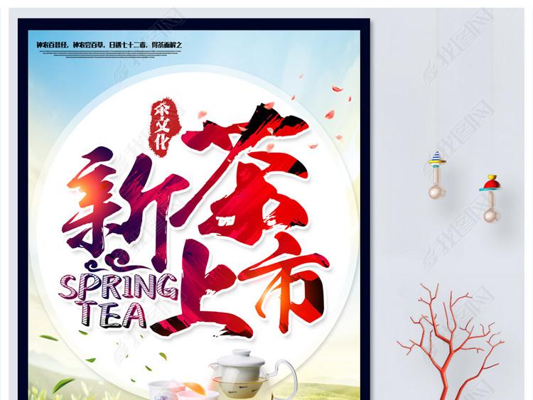 新茶上市图片