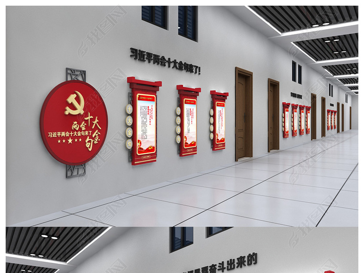 两会十大金句文化墙设计模板