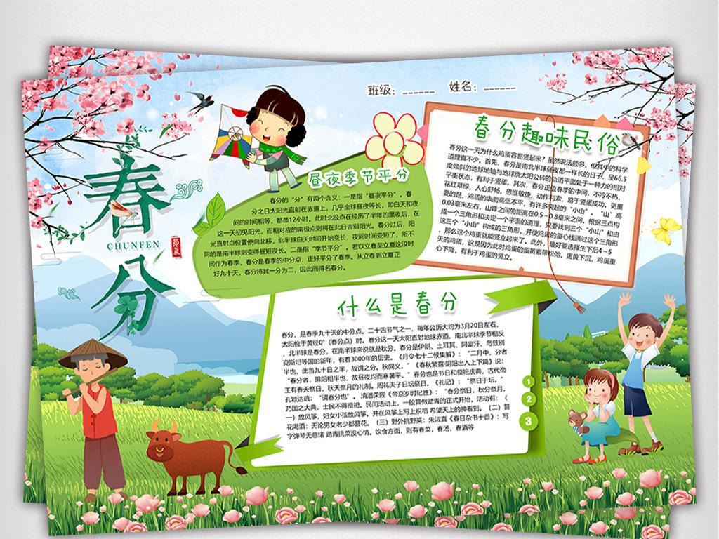 手抄报 小报 节日手抄报 清明节手抄报 > 春分小报二十四节气传统文化