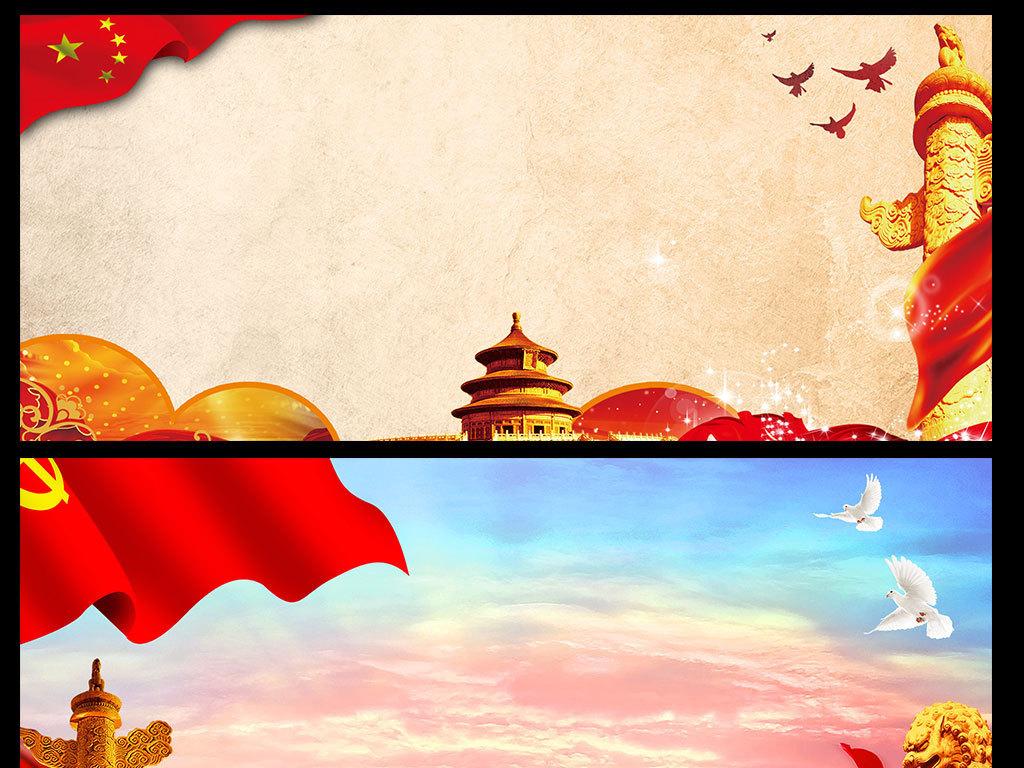 中国国旗ppt背景图图片