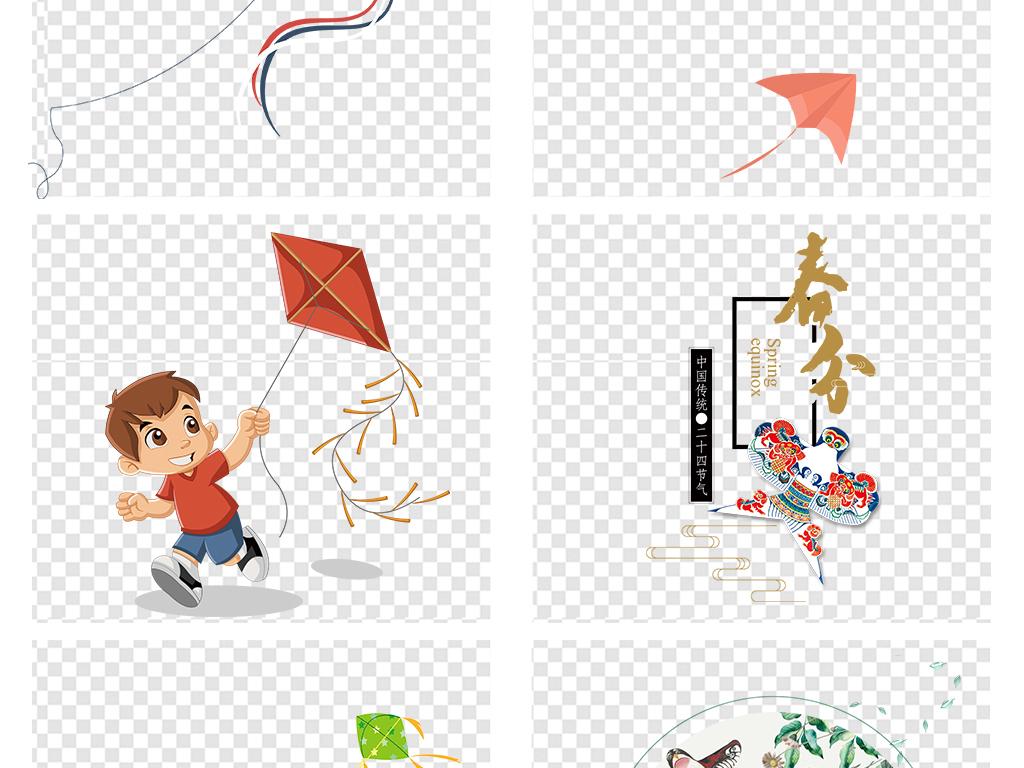 放风筝卡通风筝春季春游踏青小孩免扣素材图片 模板下载 22.34MB 其图片