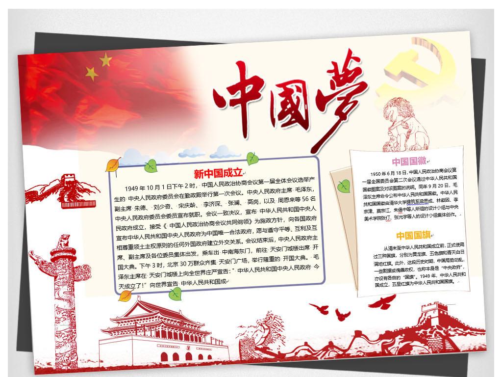 红色中国梦爱国小报手抄报word模板