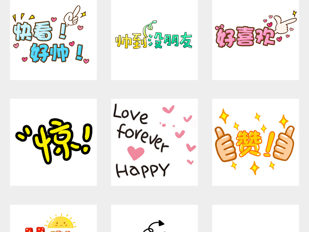 设计元素 字体效果 中文字体 > 卡通可爱综艺节目字体表情弹幕素材图片