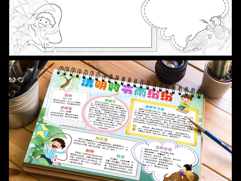 节气文化诗歌卡通学校校园简单又漂亮好看小报手抄报小学生边框图片