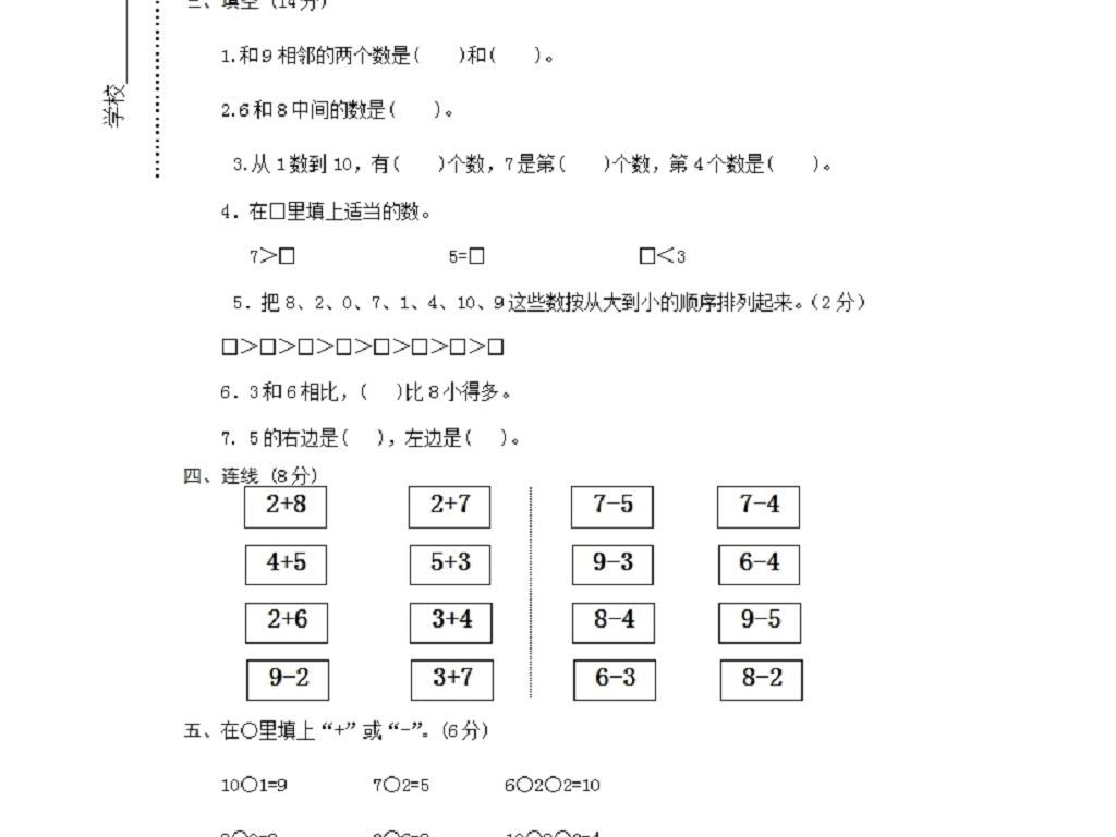 小学一年级数学上册期中试卷12模板下载 word doc格式素材 图片0.09MB 小学试题大全 考试试题