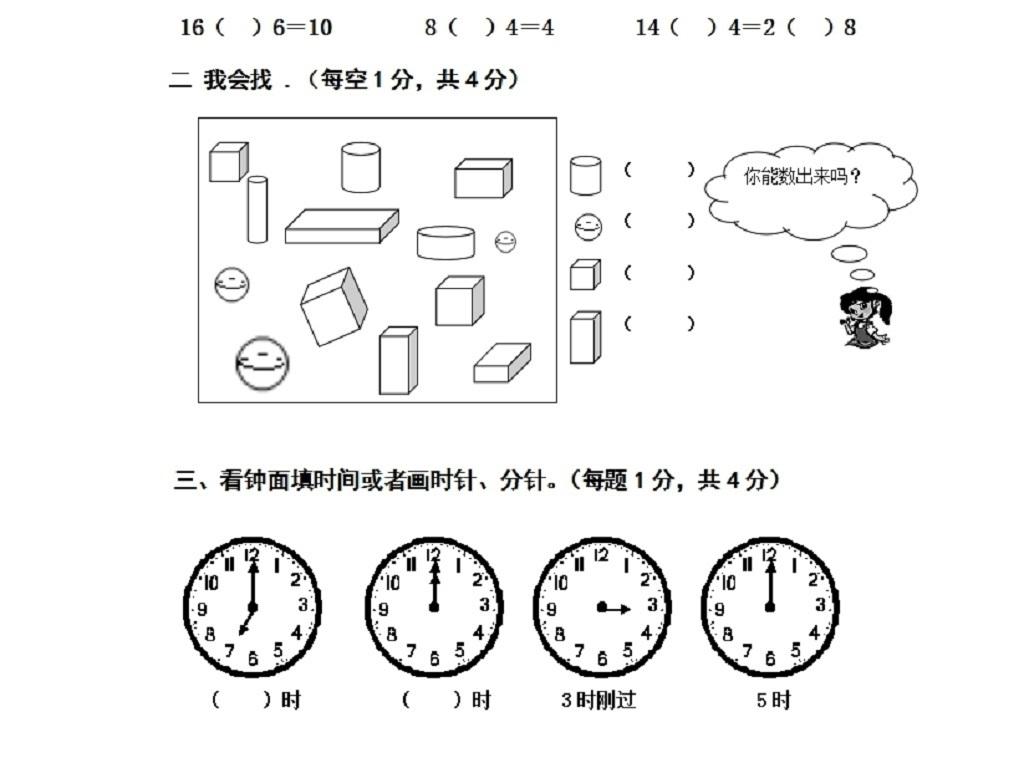 一年级数学上册期末测试卷11图片
