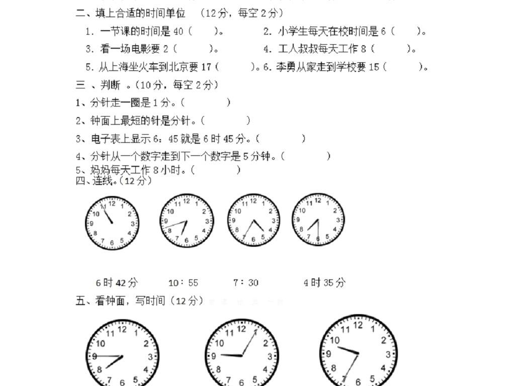 钟表的认识二年级题
