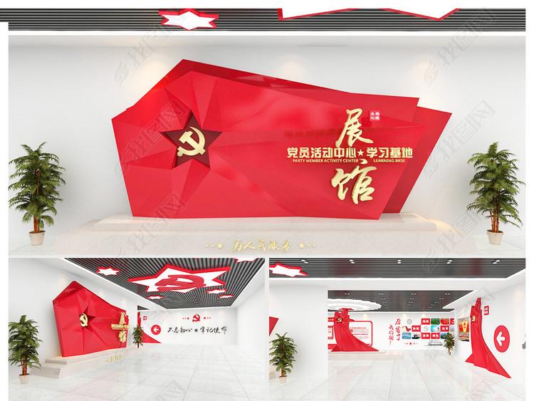 全套党建文化墙党员活动室展馆设计
