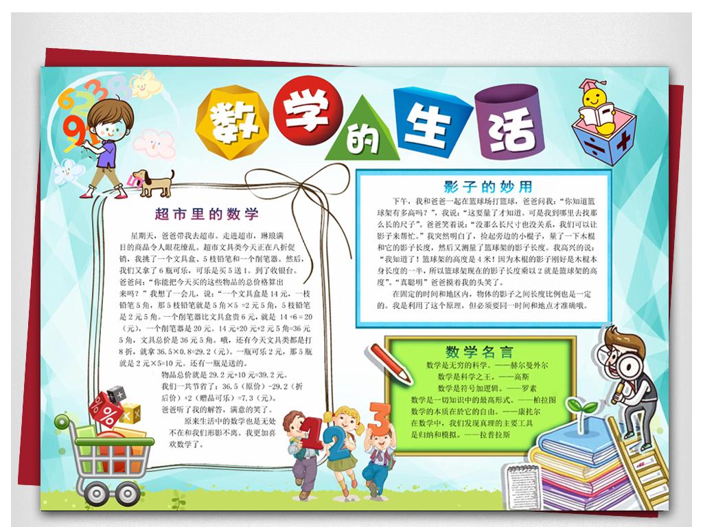 word模板电子小报手抄报数学与生活c