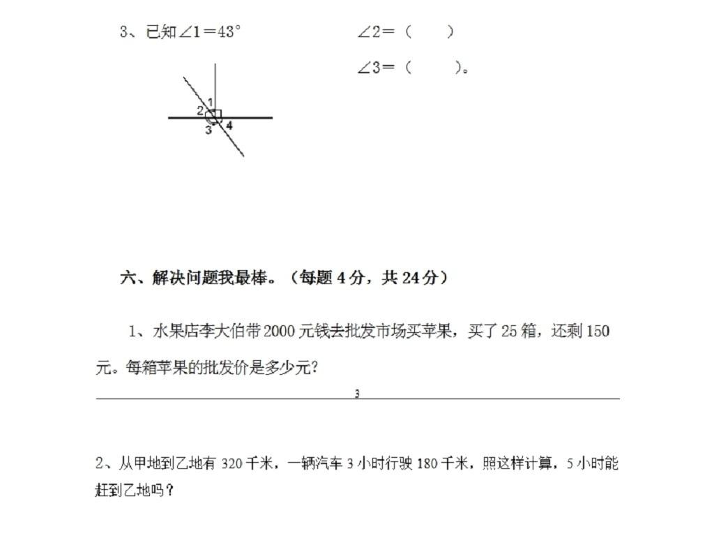 人教版四年级上册_人教版四年级上册数学期末试卷2
