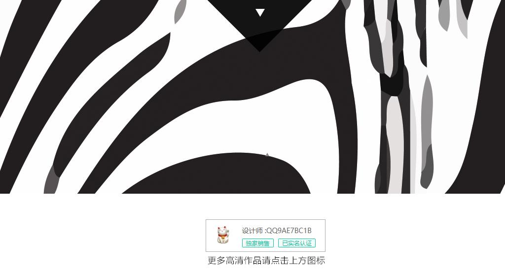 北欧简约黑白水彩手绘个性斑马小清新装饰画图片设计素材 高清psd模板下载 9.35MB 动物图案无框画大全