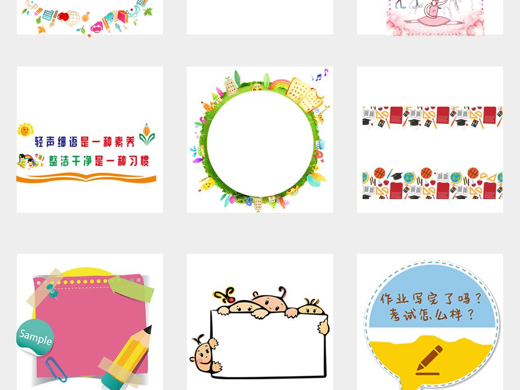 设计元素 花纹边框 卡通手绘边框 > 可爱卡通儿童小孩学生幼儿园学习