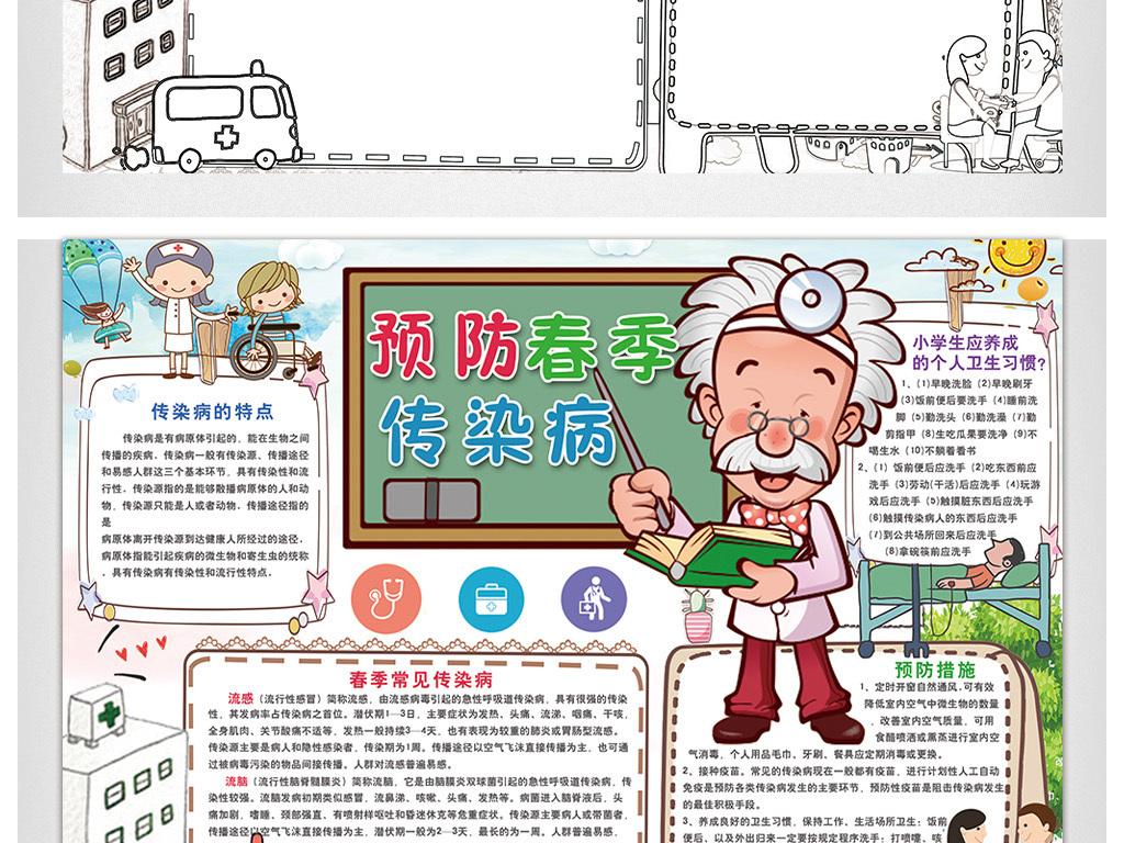 手抄报 小报 纪念日手抄报 艾滋病宣传日手抄报 > word/ps预防春季图片