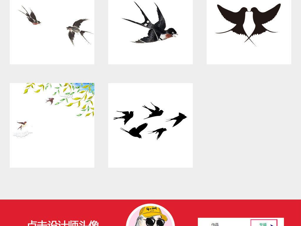 50款卡通手绘春天燕子海报png免抠素材