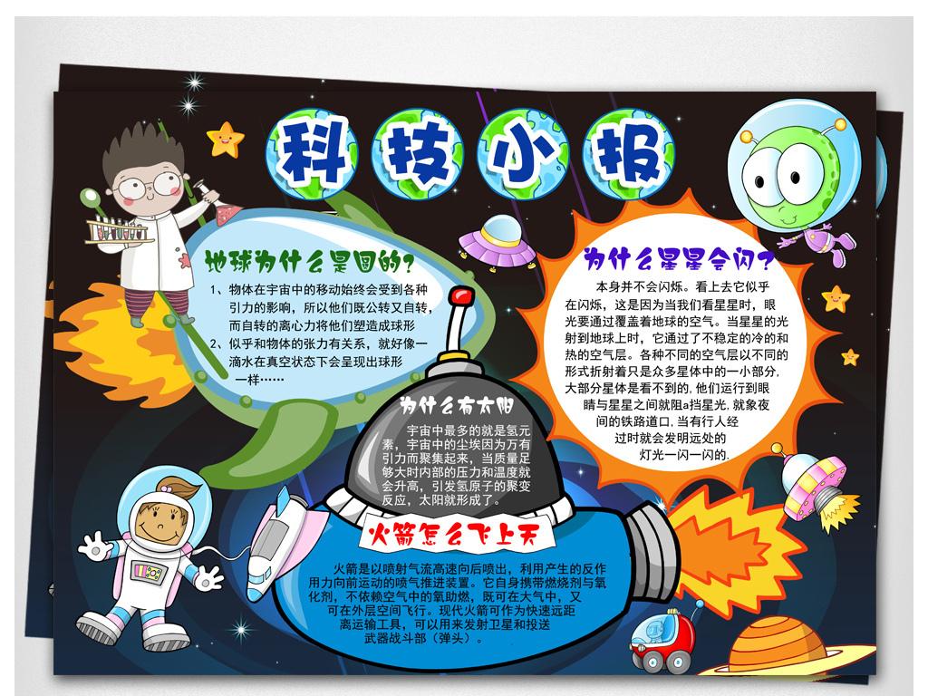 卡通小学生学习科学科技小报素材