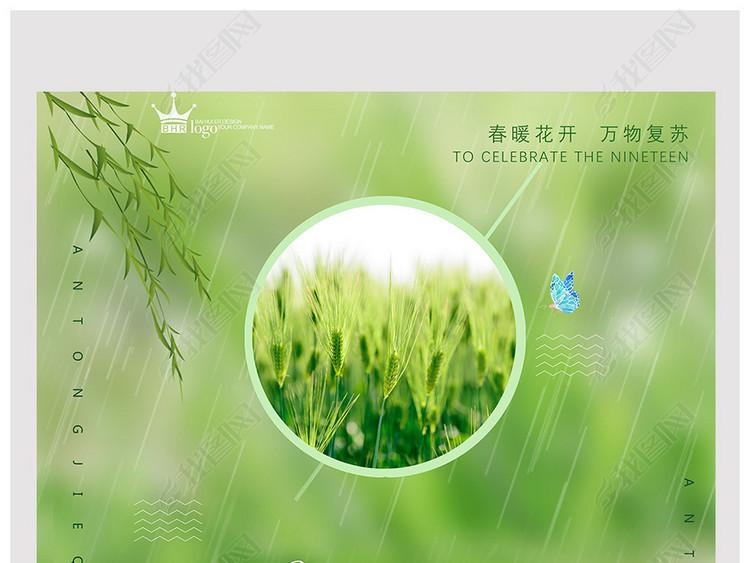 绿色清新春季热卖新品促销打折海报