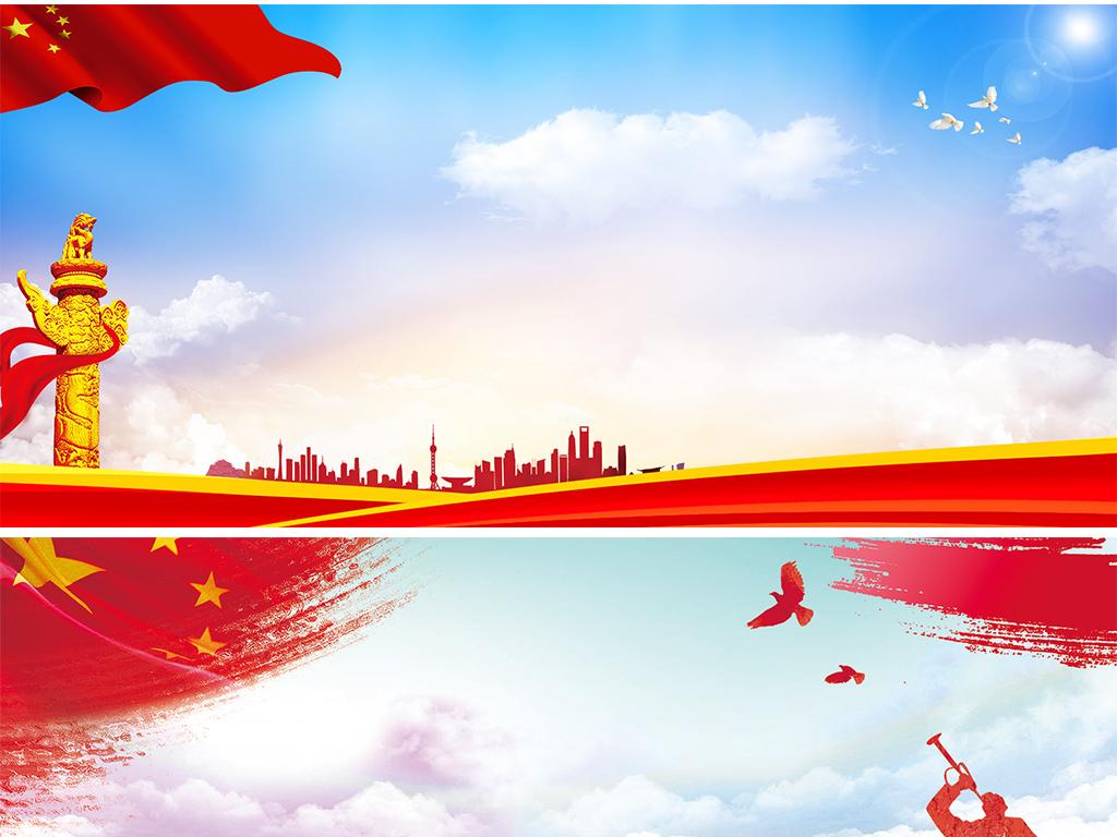 中国国旗ppt背景图片