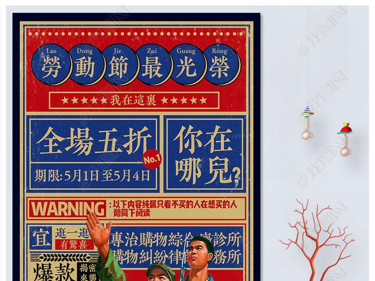 复古五一劳动节红色革命海报设计模板
