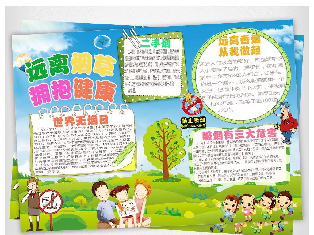 吸烟有害健康世界无烟日禁烟小报健康卫生教育手抄报