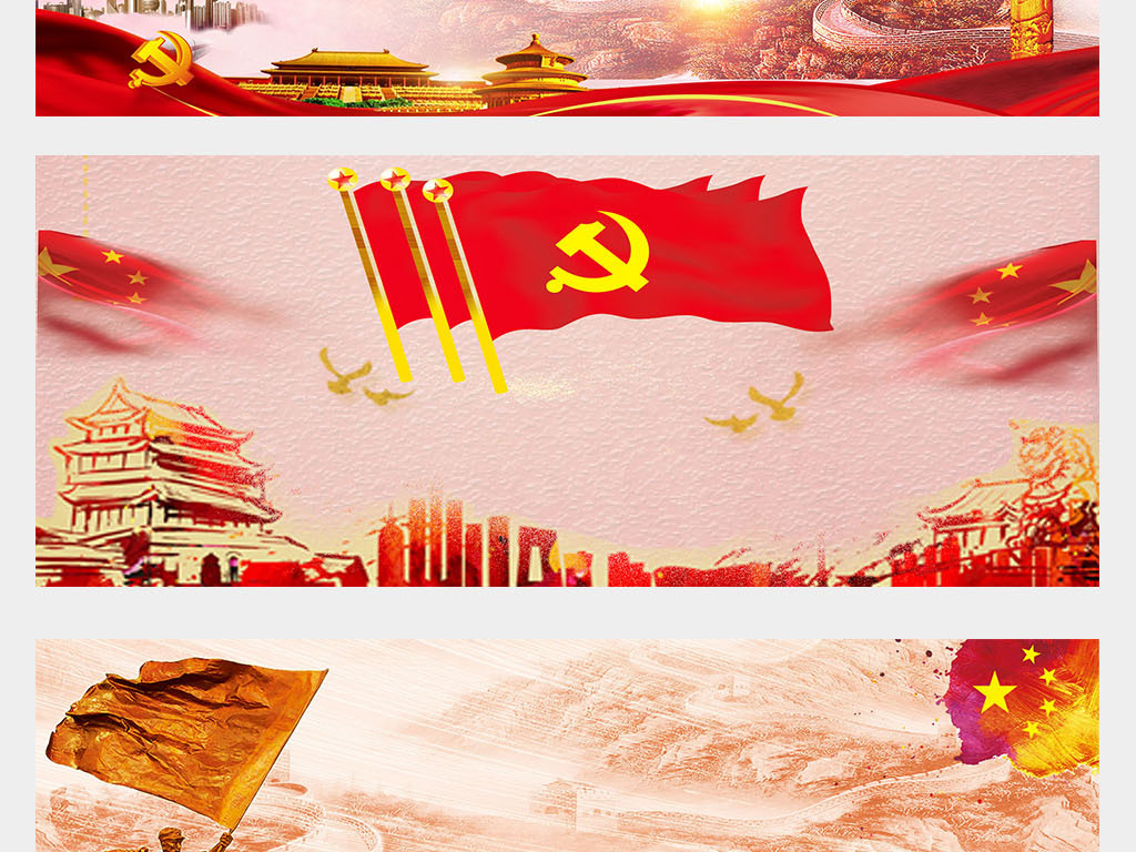 聚焦两会中国国旗天安门人民大会堂党政党建PSD背景图片素材 psd模图片