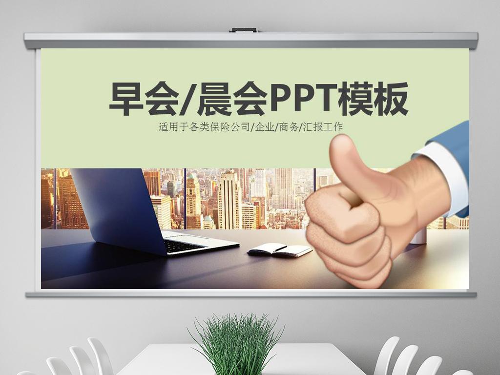早会ppt模板保险公司晨会流程内容下载 71.96MB 其他大全 商务通用PPT