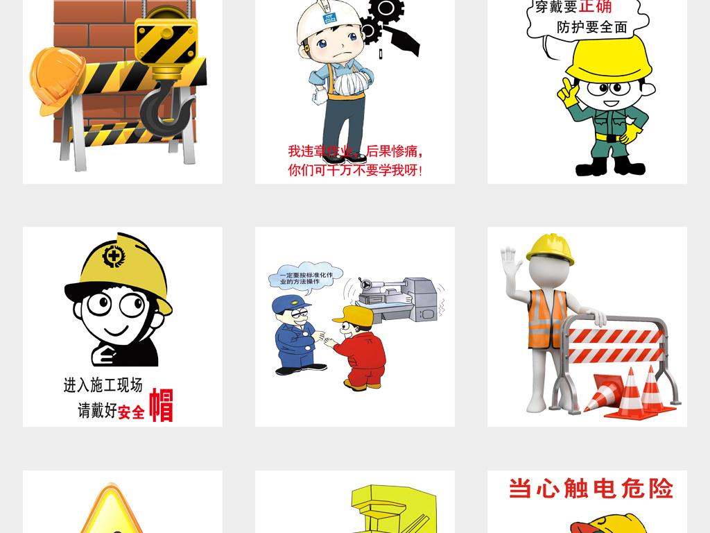 施工建筑现场安全手绘漫画png免扣素材