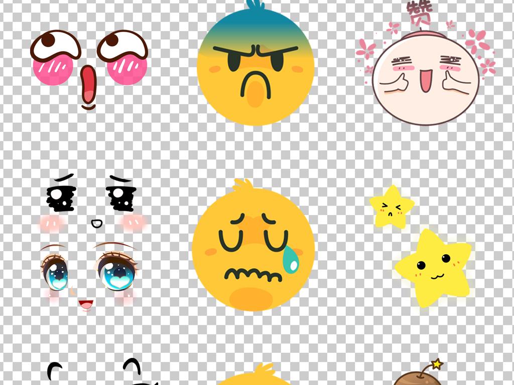 0431表情可爱的表情笑脸表情卡通可爱表情素材免抠