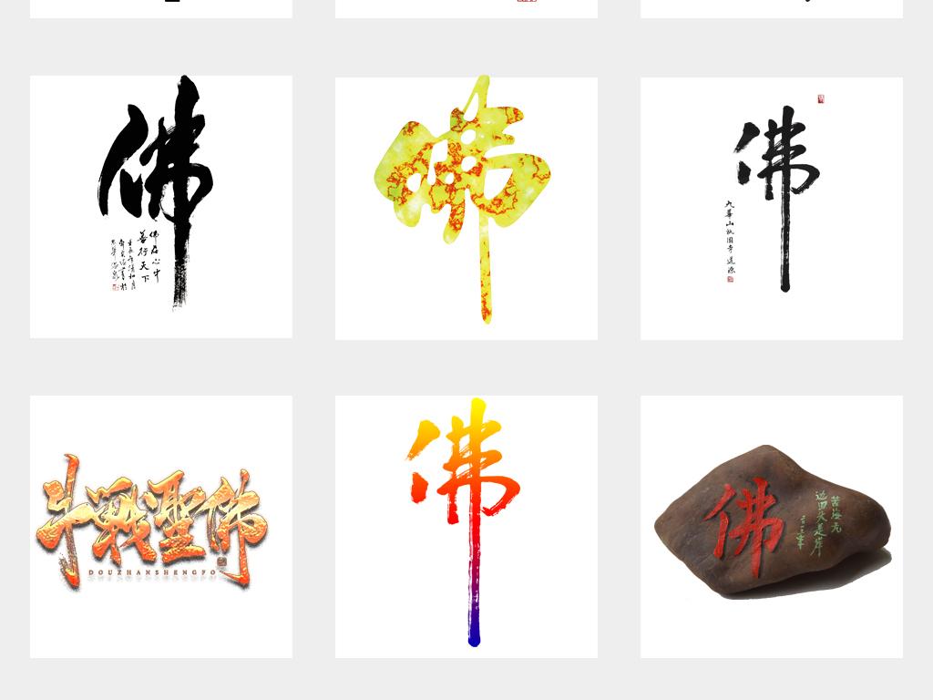设计元素 字体效果 中文字体 > 水墨佛字毛笔字体png免扣素材  素材图片
