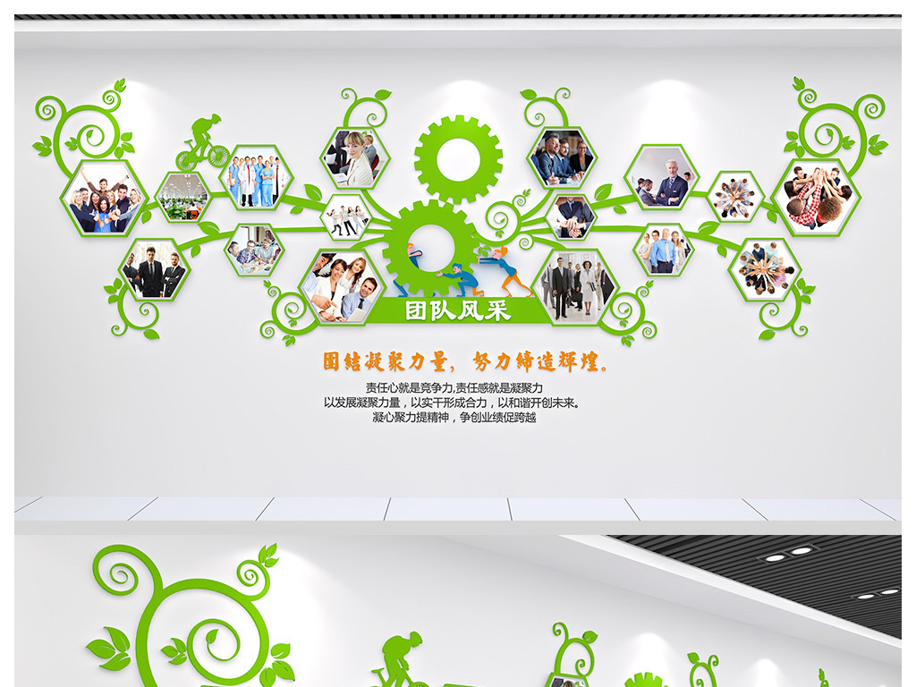 创意企业文化墙员工风采照片墙矢量模板图片