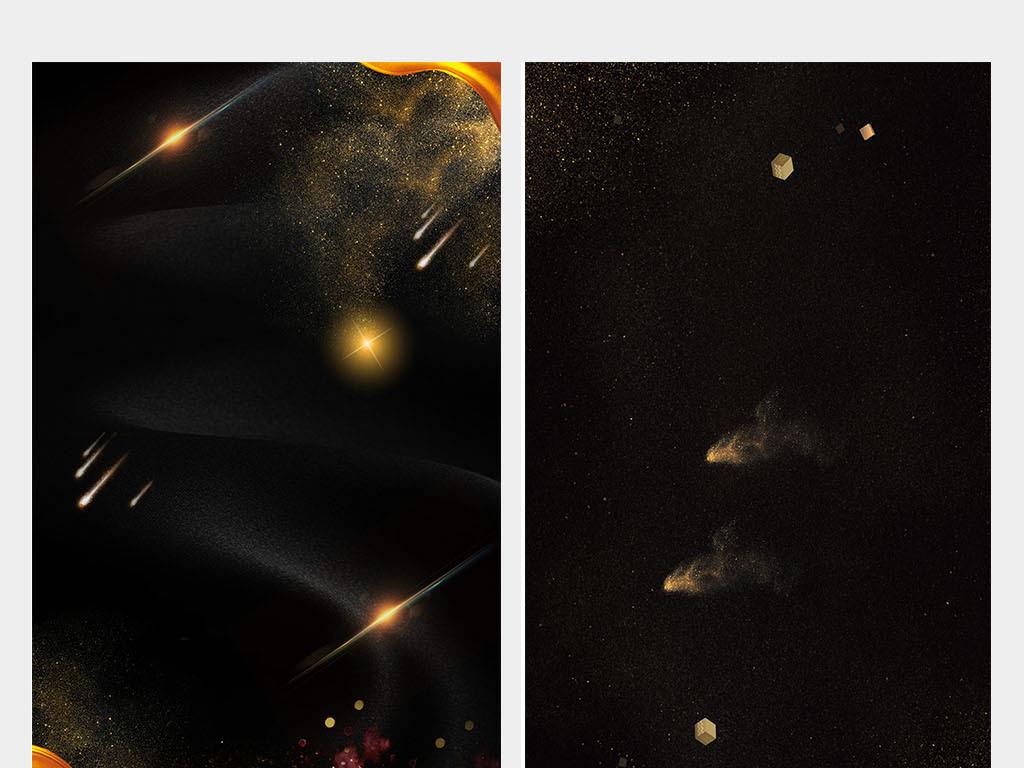 黑色海报背景素材_黑色大气金色粒子海报展板背景psd设计图片素材_psd(.