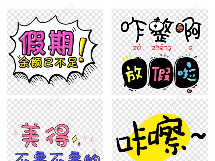 可爱卡通搞笑综艺节目字体表情免扣素材
