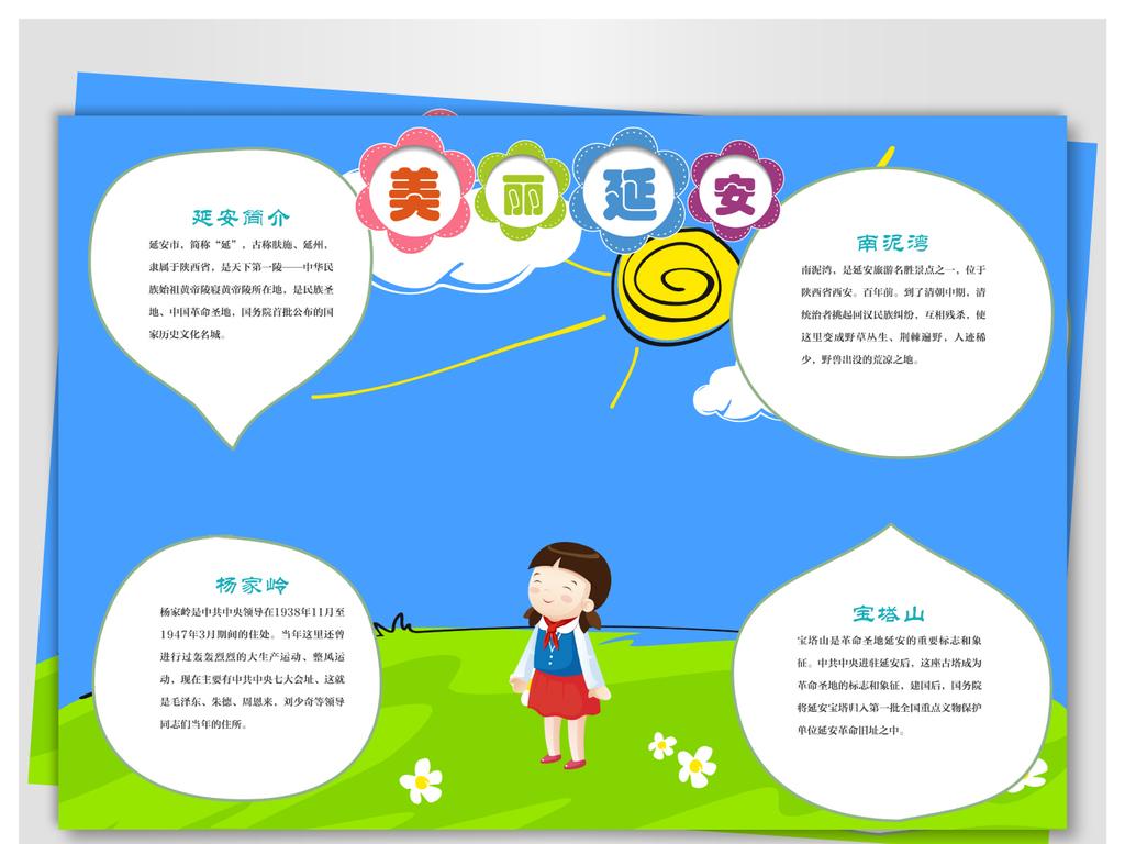延安旅游手抄报图片素材_psd模板下载(8.93mb)_其他