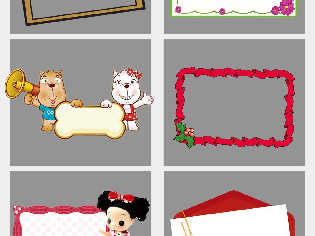幼儿园卡通边框小报边框边框花纹花边素材花边边框边框素材分层花边