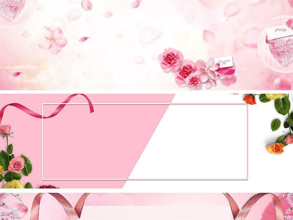 淘宝天猫粉色清新底纹花卉海报背景