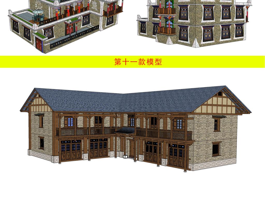农村民宅设计效果图
