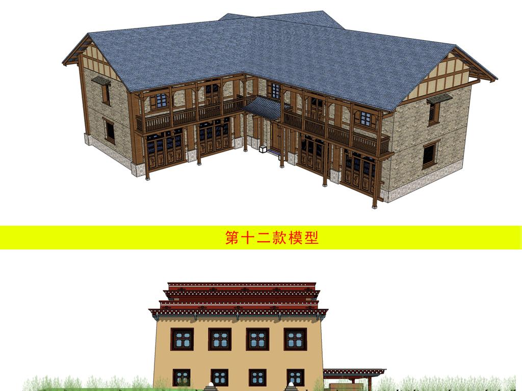 13款藏式羌族民居民宅民宿su模型图片