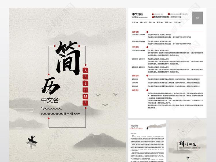 创意极简中国风水墨山水应聘求职简历模板