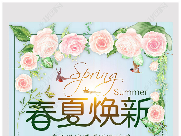 春夏焕新促销打折宣传海报