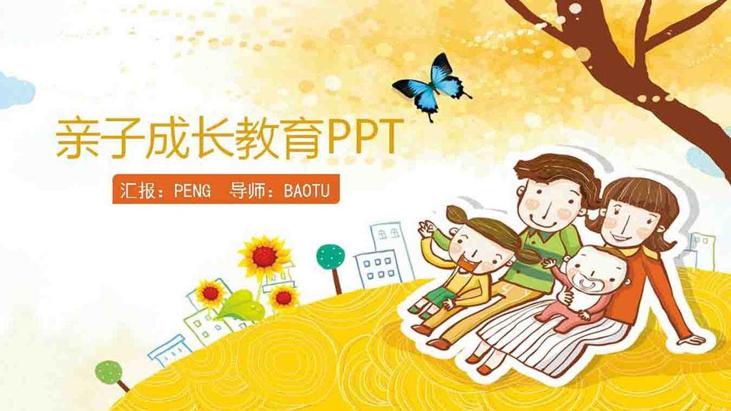 亲子成长教育ppt国际快乐纯真六一卡通水彩粉色温馨儿童节ppt模板背景图片