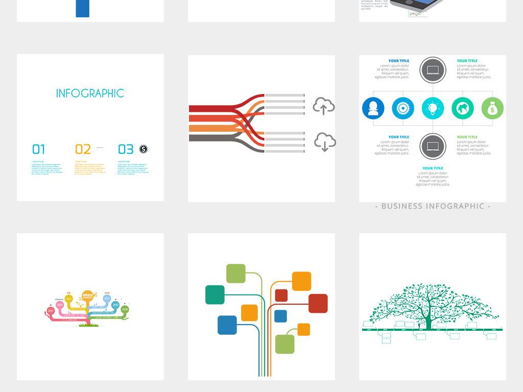 ppt树状图大树目录序列png设计模版图片