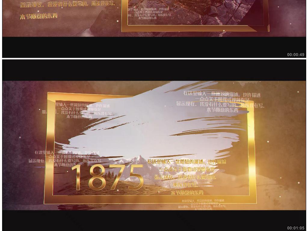 时间线黄金边框画笔笔刷装饰的史诗AE模板素材 高清MP4格式下载 视