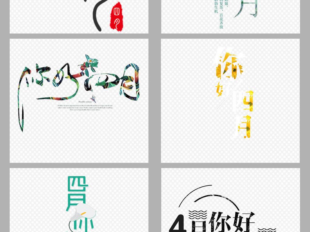 四月你好艺术字文案png海报背景素材图片