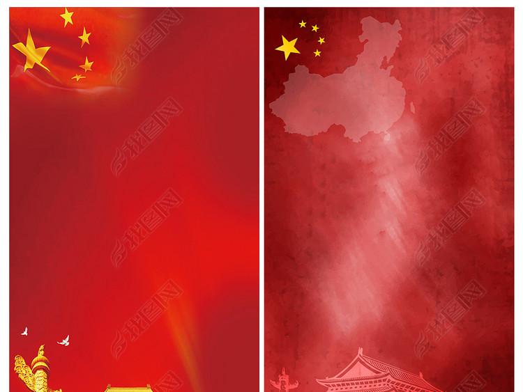 中国国旗天安门人民大会堂党建展板海报背景素材