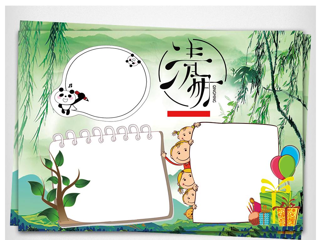 清明节节气小报春天夏天小报边框