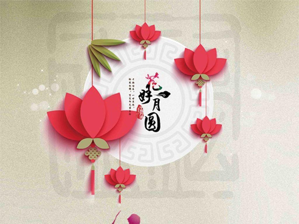 中秋花好月圆国际月饼嫦娥奔月国庆中秋节海报展板ppt图片