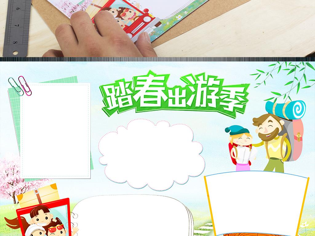 清明节假期旅游环保绿色绿化花边word空白手抄报阅读小报春天边框踏青