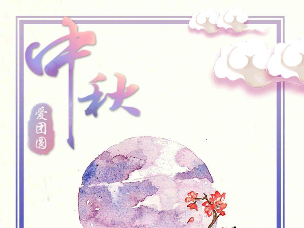 中秋国际月饼嫦娥奔月国庆中秋节海报展板ppt模板背景图片