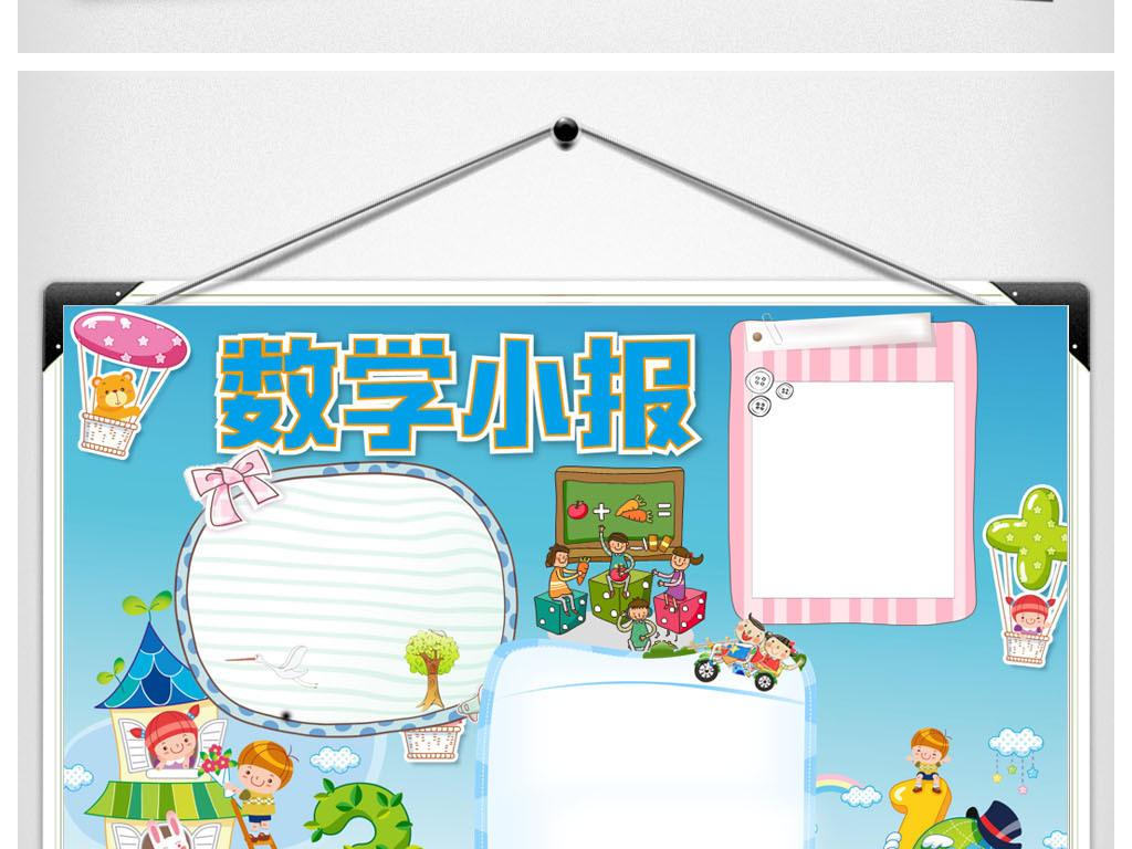 卡通学科小报数学小报手抄报word模板图片素材_word